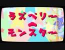 【MMD】ラズベリー*モンスター松+α【おそ松さん】