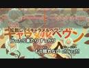 【ニコカラHD】キャラメルヘヴン【Off Vocal】コーラスガイド
