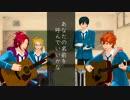 【人力】Trickstarで ア/イ/ネク/ライ/ネ 【あんスタ】 thumbnail