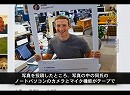 フェイスブック創始者のハッキング防止法がネットで話題に【国際フラッシュ】