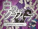 ひなた春花 - 白のクラヴィーア Arranged by morimoy