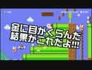 【ガルナ/オワタP】改造マリオをつくろう!【stage:48】 thumbnail