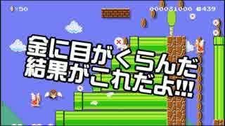 【ガルナ/オワタP】改造マリオをつくろう!【stage:48】