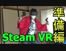 【VRゲーム実況】ホラーゲームの世界に入ってみたい!part.1(準備編)