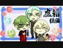 【刀剣乱舞】兄弟とキョォダイで虚箱(後編)【CoCリプレイ】