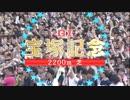 宝塚記念2016