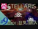 #9(完)【Stellaris】ver1.1 狂気/鉄人モードにチャレンジ【ステラリス】