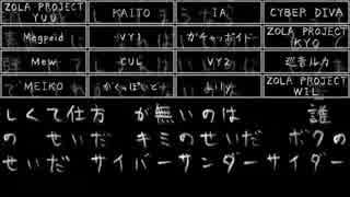 【VOCALOID16人】サイバーサンダーサイダー(endurance style)