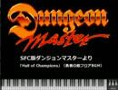 【MIDI】ダンジョンマスター より「Hall of Champions」(勇者の館フロアBGM)