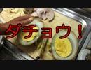 【ダチョウの卵を使って】とんことんこつラーメン【作詞企画】 thumbnail