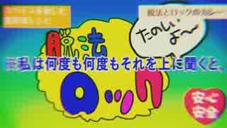 フリーダムに「脱法ロック」を歌ってみた【__】 thumbnail