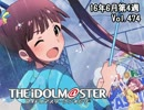The iDOLM@STER Weekly Ranking of June 4th week