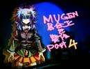 【MUGEN】居合JCを製作【Part4】