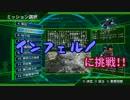 本能のままに地球防衛軍4.1を協力実況【インフェルノ編1】
