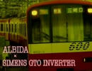 ALBIDA ~feat.SIEMENS GTO VVVF~