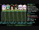 【ゆっくり】東方破幻抄 part EX6 前編  【RPGツクール】