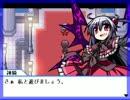 【東方】MAD作者が『幻想人形演舞-ユメノカケラ-』を初見実況プレイPart39