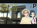 【ノベマス】ちなやす元素紀行 001【リン】