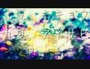 【初音ミク】九夏。アイサビ【オリジナル】