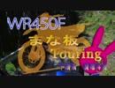 【バイク車載】WR450Fまな板ツーリング 千葉県 林道 横尾線