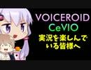 VOICEROID,CeVIO実況を楽しんでいる皆様へ