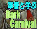 【L4D2】軍曹と学ぶ我々ダークカーニバルpart2【複数実況プレイ動画】