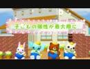 CM動画『入園生募集中3』電話バージョン