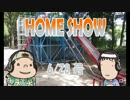 HOME SHOW 第79回 (6月28日更新)