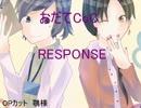 【おだてCoC】RESPONSE【薬研視点】#8