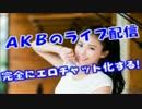 AKBメンバーのライブ配信がヤバイ!レズキス、疑似手○キ何でもアリにw thumbnail
