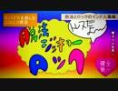 【手描きMAD】脱法・ジッキョー・ロック【34人】
