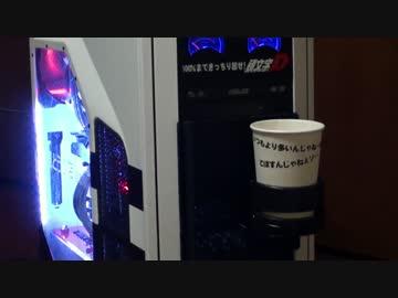 自作PC イニシャルD 86トレノっぽい リトラクタブル仕様