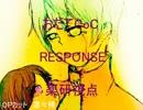 【おだてCoC】RESPONSE【薬研視点】#9