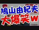 【中国崩壊】中国AIIB 鳩山由紀夫で大爆笑www