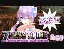 【7 Days To Die】撲殺天使ゆかりの生存戦略 39【結月ゆかり+α】