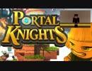 【Portal Knights】マイクラ×ドラクエビルダーズ風サンドボックス冒険RPG#1