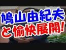 AIIB総裁、日本の後ろ盾欲しさに鳩山由紀夫と愉快展開!