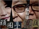 【頑固亭異聞】国民投票の危うさ[桜H28/6/28]