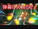 【ゆっくり】弾幕は火力だぜ! PC版【Over