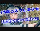 15歳アニメ大好きコスプレ巨乳美少女が、9歳幼女をメッタ刺しに・・・