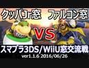 【スマブラ3DS/WiiU】クッパJr窓vsファルコン窓交流戦(星取り/13on13) Part1