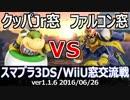 【スマブラ3DS/WiiU】クッパJr窓vsファルコン窓交流戦(星取り/13on13) Part2