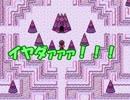 黒蓮企画【ゆめにっき第3回】アズマパート1後篇