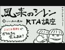 『目指せ!ゲーム界最速!RTA講座! in ニコニコ本社』公式生放送にいい大人達が出演するにあたりネットラジオ以下略