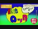 【再UP】脱法ロックを歌ってみた(byレジ)