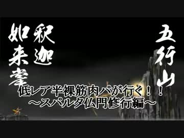 【FateGO】低レア半裸組が行く!~スパルタ仏門修行編~《天道級》 - ニコニコ動画