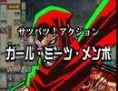 【サツバツ!アクション】ガール・ミーツ