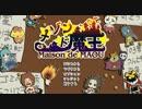 【メゾン・ド・魔王】オンボロアパートから世界征服! part1【実況】