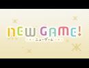 NEW GAME! PV 第2弾 thumbnail