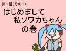波浪!!ソワカちゃん花まつり 護法少女ソワカちゃん第1話の歌(その1)